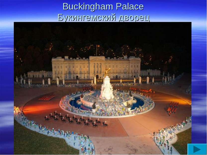 Buckingham Palace Букингемский дворец