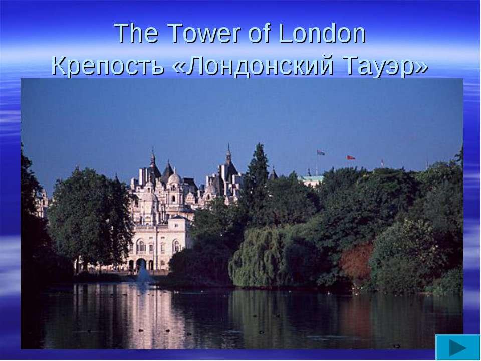 The Tower of London Крепость «Лондонский Тауэр»