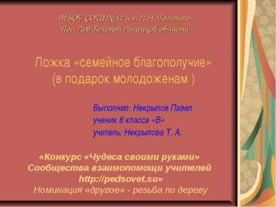 Ложка «семейное благополучие» (в подарок молодоженам ) Выполнил: Некрылов Пав...