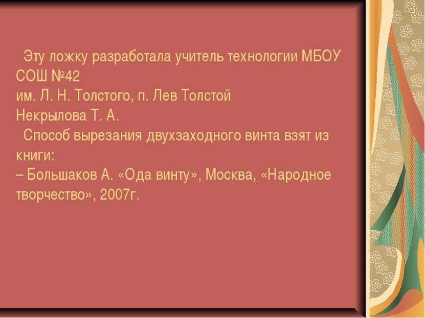 Эту ложку разработала учитель технологии МБОУ СОШ №42 им. Л. Н. Толстого, п. ...