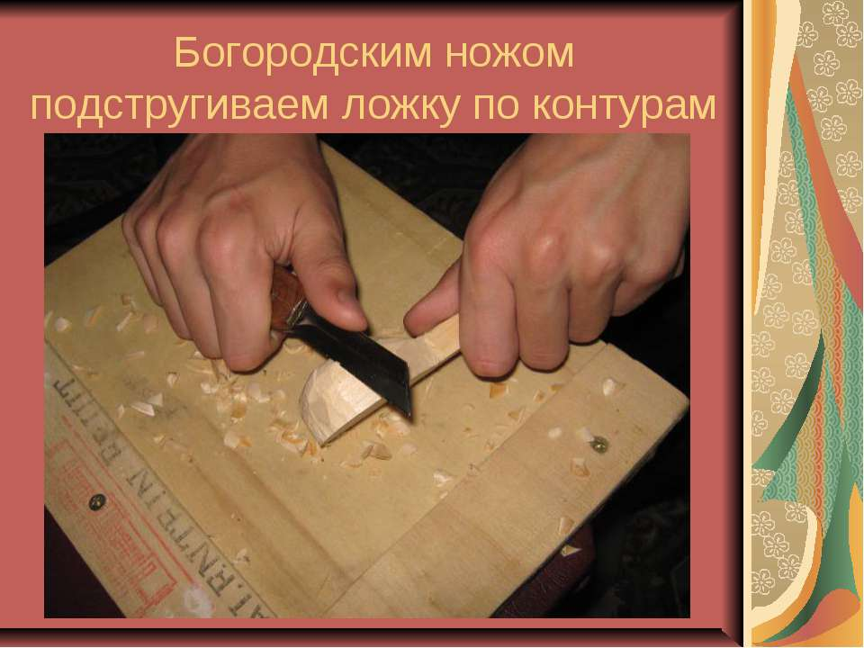 Богородским ножом подстругиваем ложку по контурам