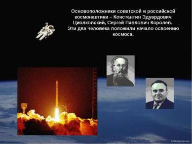 Основоположники советской и российской космонавтики – Константин Эдуардович Ц...
