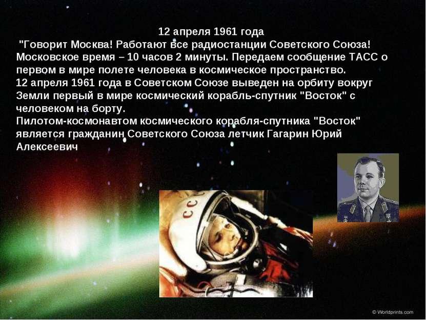 """12 апреля 1961 года """"Говорит Москва! Работают все радиостанции Советского Сою..."""