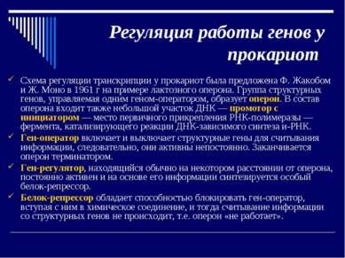 Регуляция работы генов у прокариот Схема регуляции транскрипции у прокариот б...