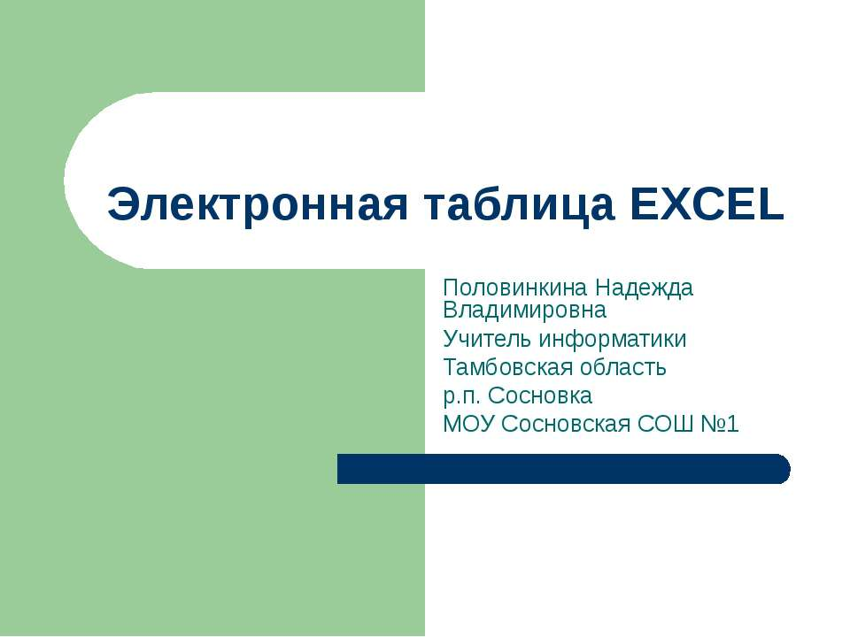 Электронная таблица EXCEL Половинкина Надежда Владимировна Учитель информатик...