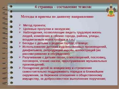 Методы и приемы по данному направлению Метод проекта; Целевые прогулки и экск...