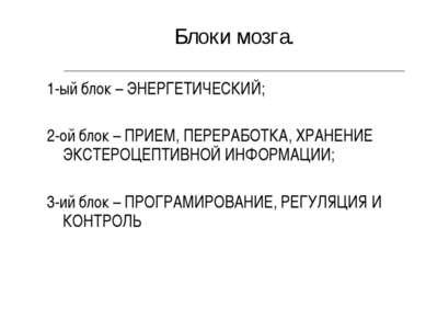 Блоки мозга. 1-ый блок – ЭНЕРГЕТИЧЕСКИЙ; 2-ой блок – ПРИЕМ, ПЕРЕРАБОТКА, ХРАН...