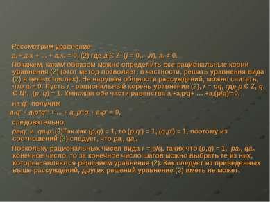 Рассмотрим уравнение a0 + a1x + ... + anxn = 0, (2) где aj Є Z (j = 0,...,n),...