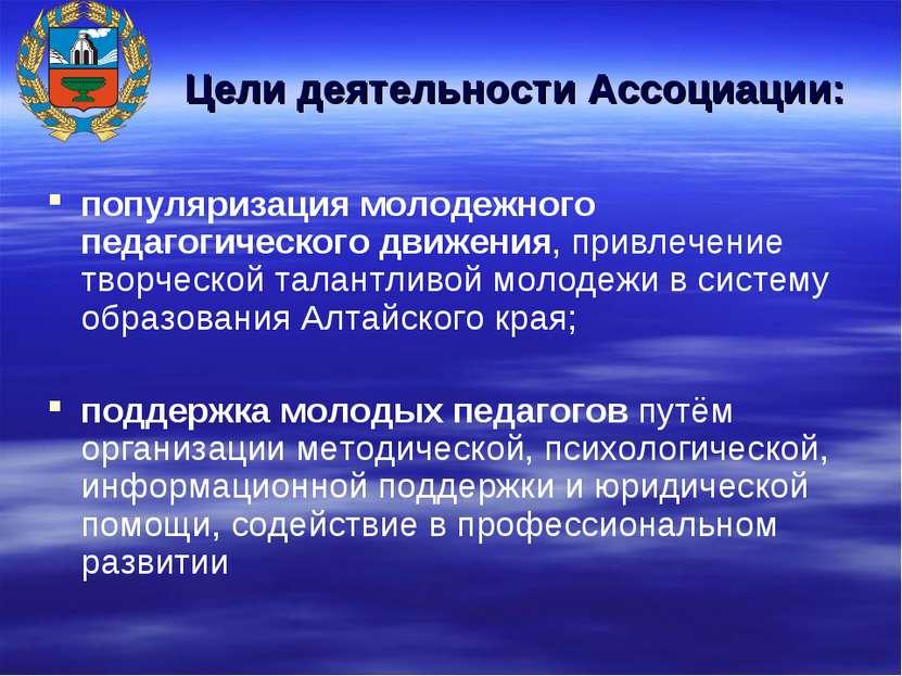 Цели деятельности Ассоциации: популяризация молодежного педагогического движе...