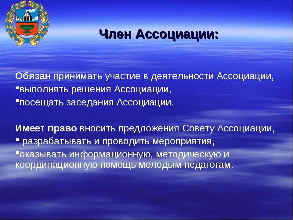 Член Ассоциации: Обязан принимать участие в деятельности Ассоциации, выполнят...