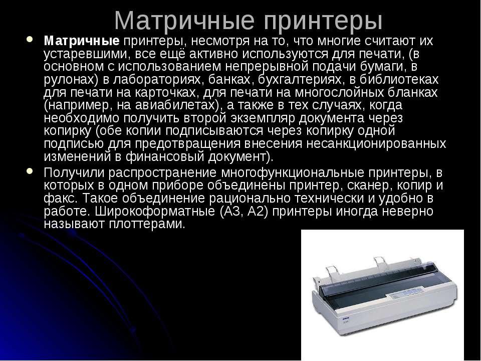 Матричные принтеры Матричные принтеры, несмотря на то, что многие считают их ...