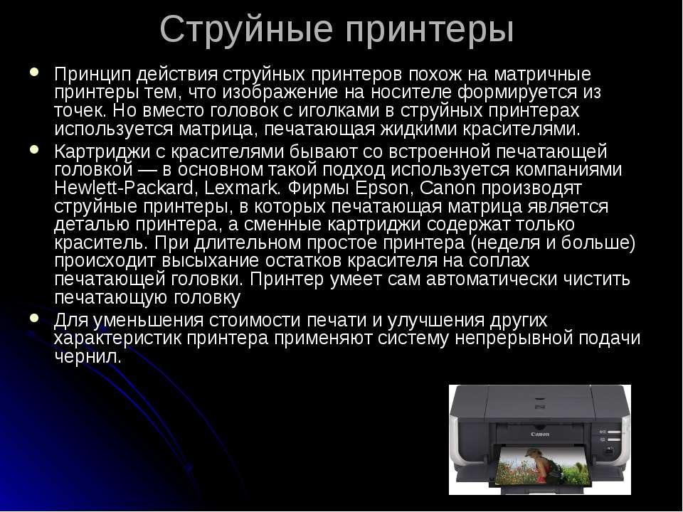 Струйные принтеры Принцип действия струйных принтеров похож на матричные прин...