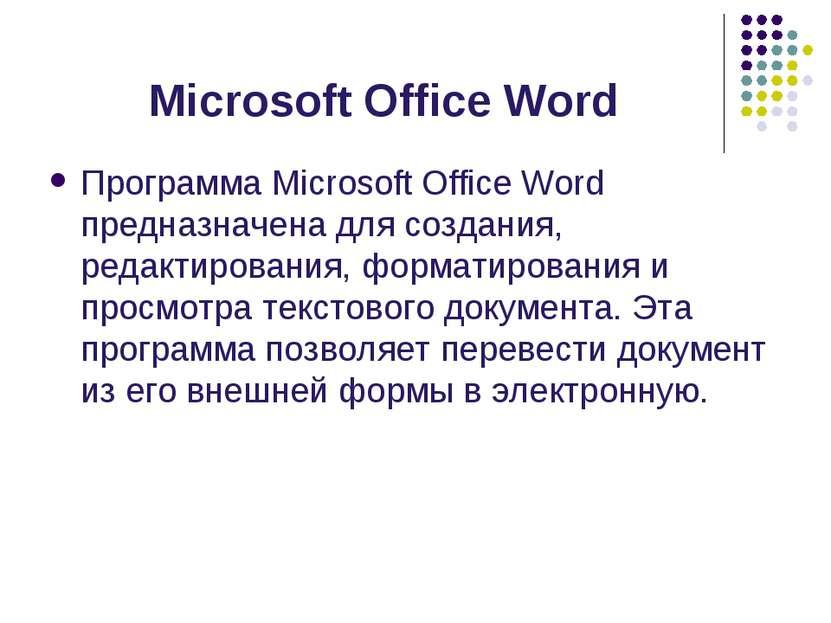 Офис презентация скачать программу