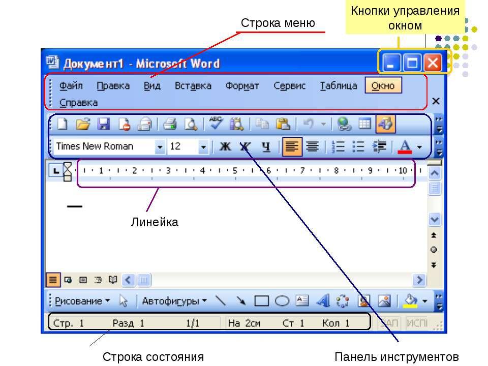 Строка меню Панель инструментов Линейка Строка состояния Кнопки управления окном