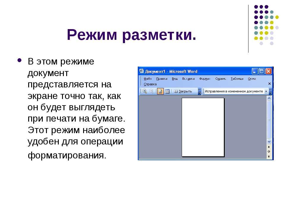 Режим разметки. В этом режиме документ представляется на экране точно так, ка...