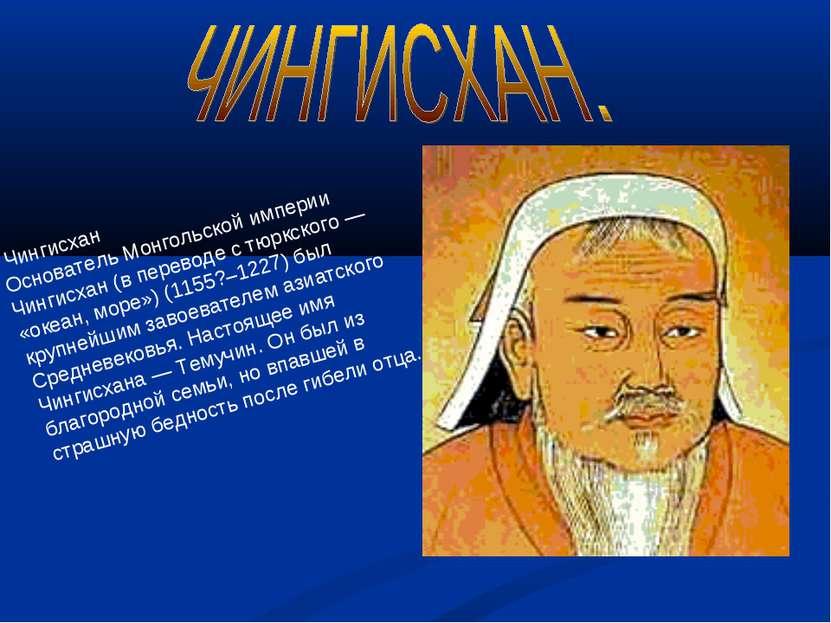 Чингисхан Основатель Монгольской империи Чингисхан (в переводе с тюркского — ...