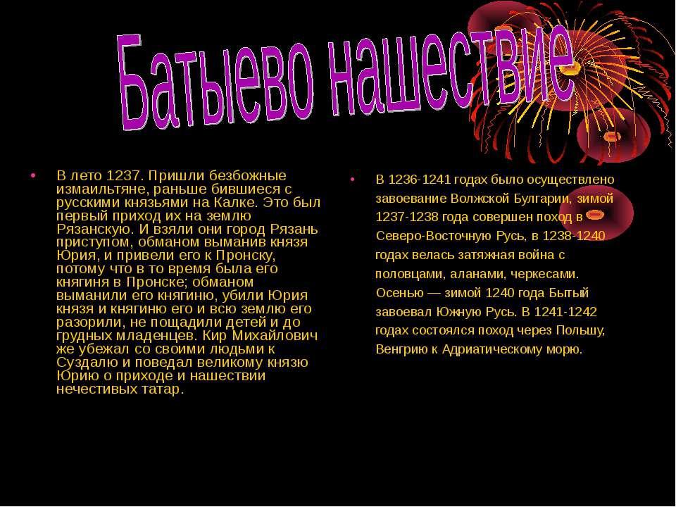 В лето 1237. Пришли безбожные измаильтяне, раньше бившиеся с русскими князьям...