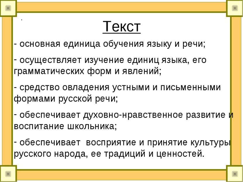 . - основная единица обучения языку и речи; осуществляет изучение единиц язык...