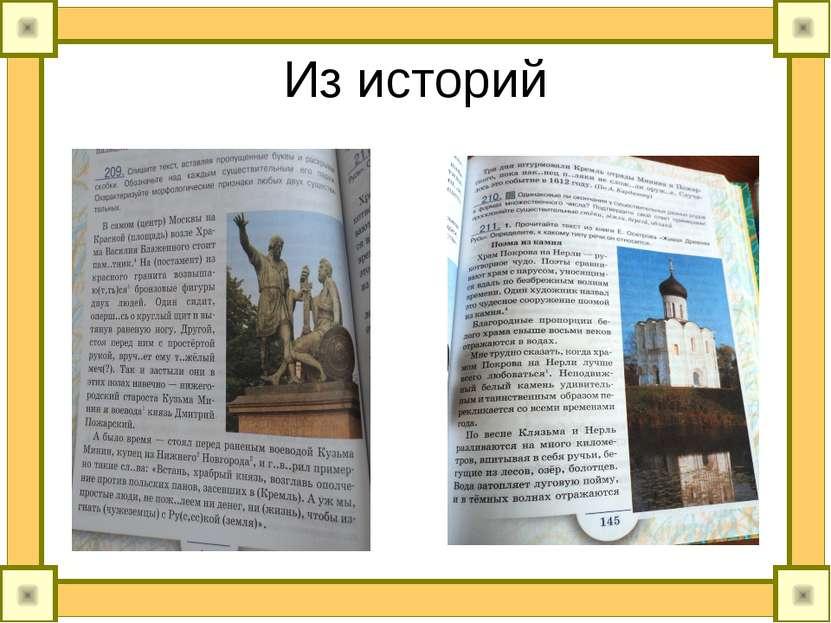 Из историй