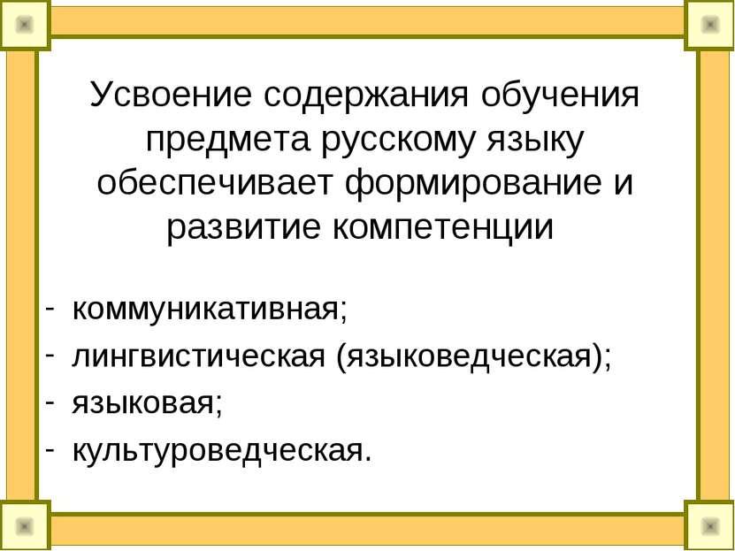Усвоение содержания обучения предмета русскому языку обеспечивает формировани...
