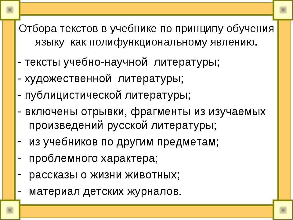 Отбора текстов в учебнике по принципу обучения языку как полифункциональному ...