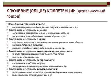 КЛЮЧЕВЫЕ (ОБЩИЕ) КОМПЕТЕНЦИИ (деятельностный подход) 1.Способность и готовнос...