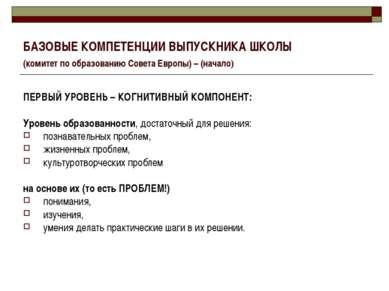 БАЗОВЫЕ КОМПЕТЕНЦИИ ВЫПУСКНИКА ШКОЛЫ (комитет по образованию Совета Европы) –...