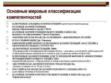 Основные мировые классификации компетентностей КЛЮЧЕВЫЕ (ОБЩИЕ) КОМПЕТЕНЦИИ (...