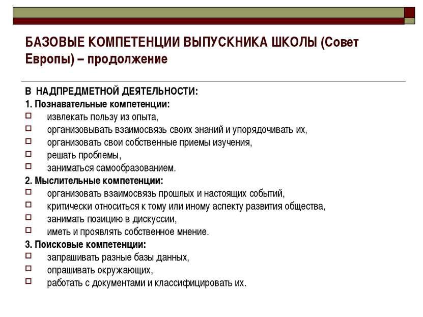 БАЗОВЫЕ КОМПЕТЕНЦИИ ВЫПУСКНИКА ШКОЛЫ (Совет Европы) – продолжение В НАДПРЕДМЕ...