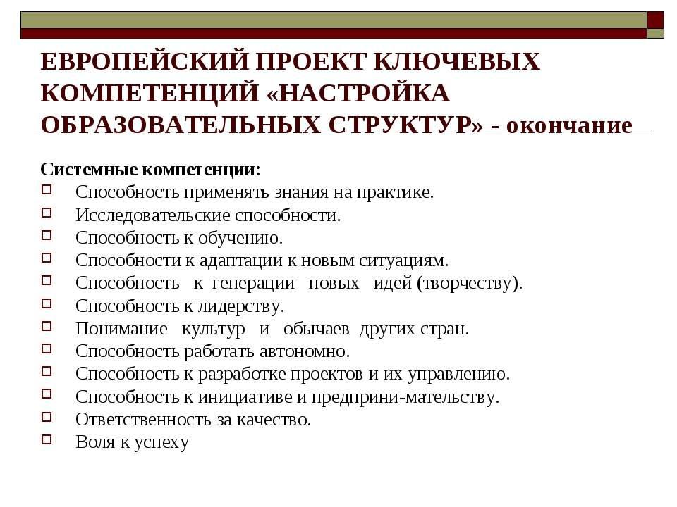 ЕВРОПЕЙСКИЙ ПРОЕКТ КЛЮЧЕВЫХ КОМПЕТЕНЦИЙ «НАСТРОЙКА ОБРАЗОВАТЕЛЬНЫХ СТРУКТУР» ...