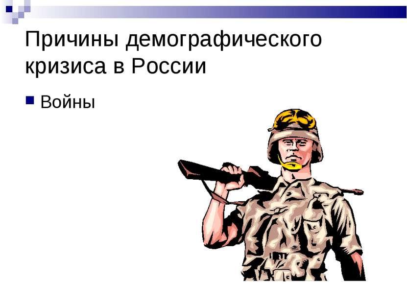 Причины демографического кризиса в России Войны