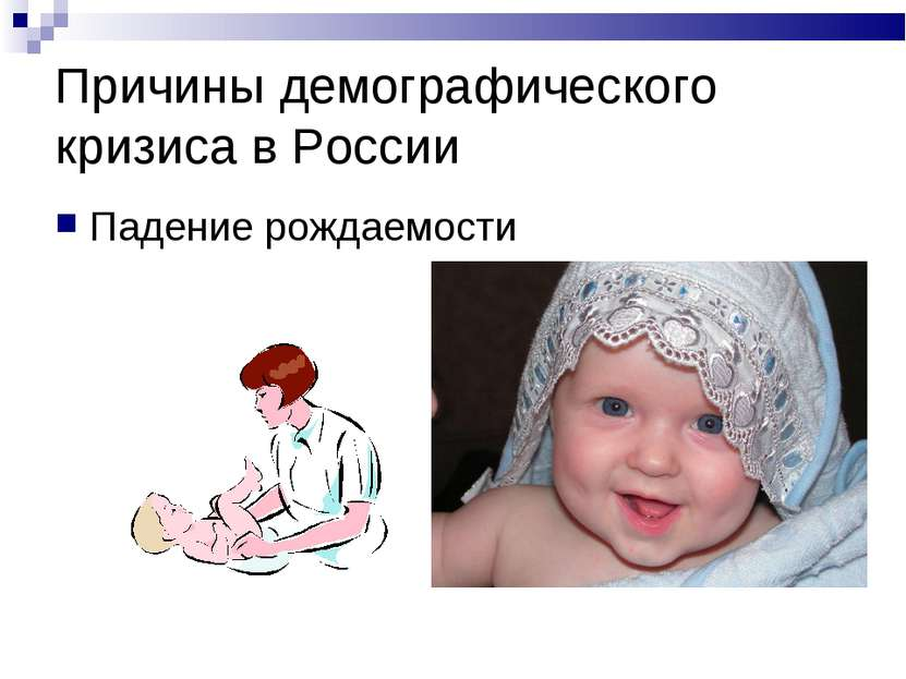 Причины демографического кризиса в России Падение рождаемости
