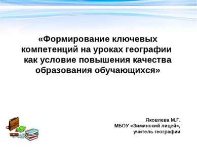 «Формирование ключевых компетенций на уроках географии как условие повышения ...
