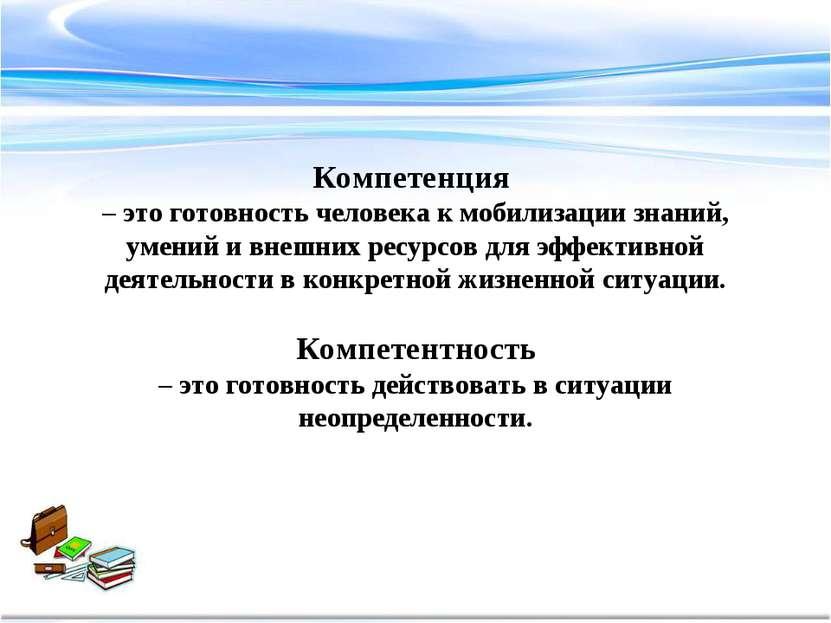 Компетенция – это готовность человека к мобилизации знаний, умений и внешних ...