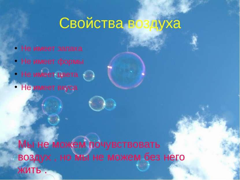 Свойства воздуха Не имеет запаха Не имеет формы Не имеет цвета Не имеет вкуса...