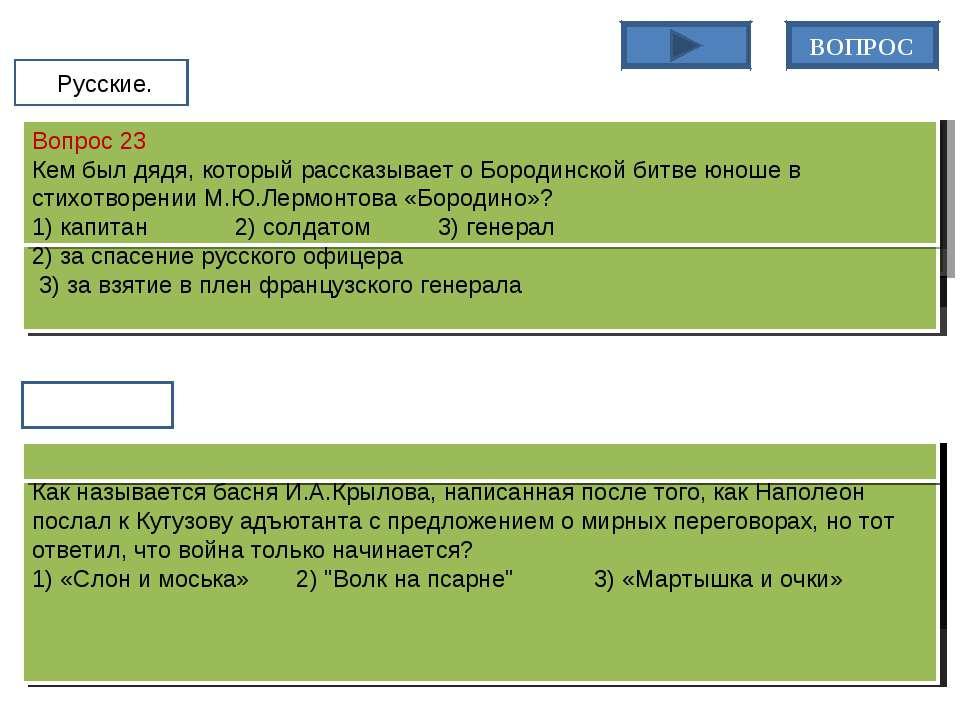 Русские. ВОПРОС Вопрос 1 Чью идею воплотил Денис Давыдов, организовав партиза...