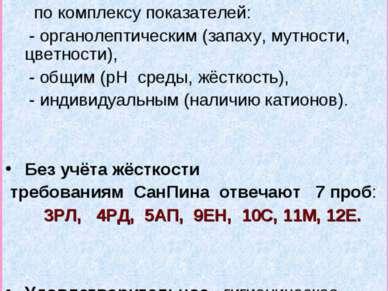 10 Некоторые выводы Требованиям СанПина отвечает проба воды из колодца 11 М (...