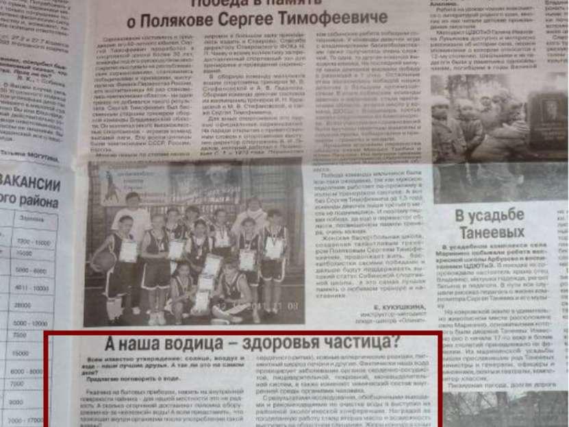 И. Князев на приёме у Пахтановой А.В., главы администрации сельского поселени...