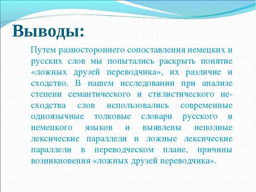 Выводы: Путем разностороннего сопоставления немецких и русских слов мы попыта...