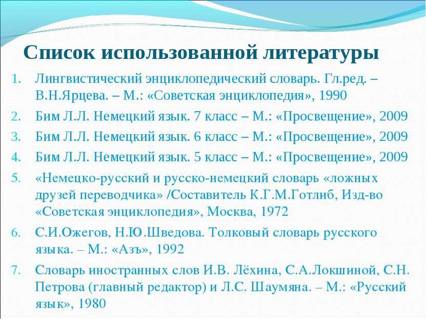 Список использованной литературы Лингвистический энциклопедический словарь. Г...