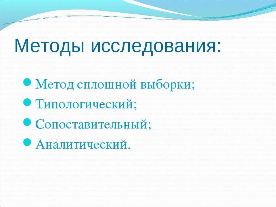 Методы исследования: Метод сплошной выборки; Типологический; Сопоставительный...