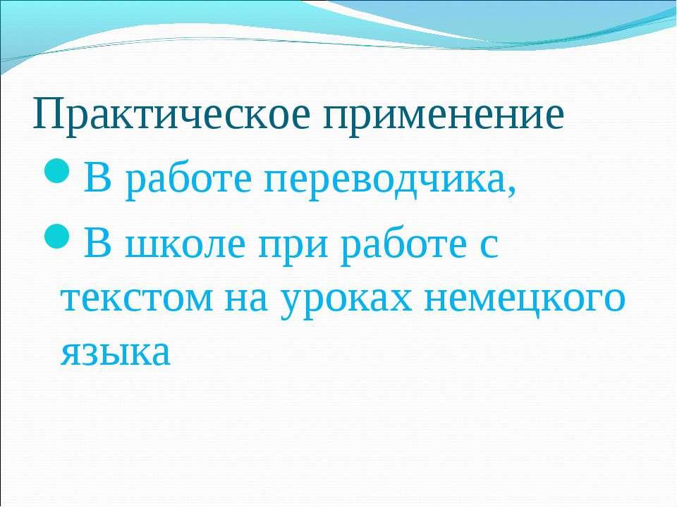 Практическое применение В работе переводчика, В школе при работе с текстом на...