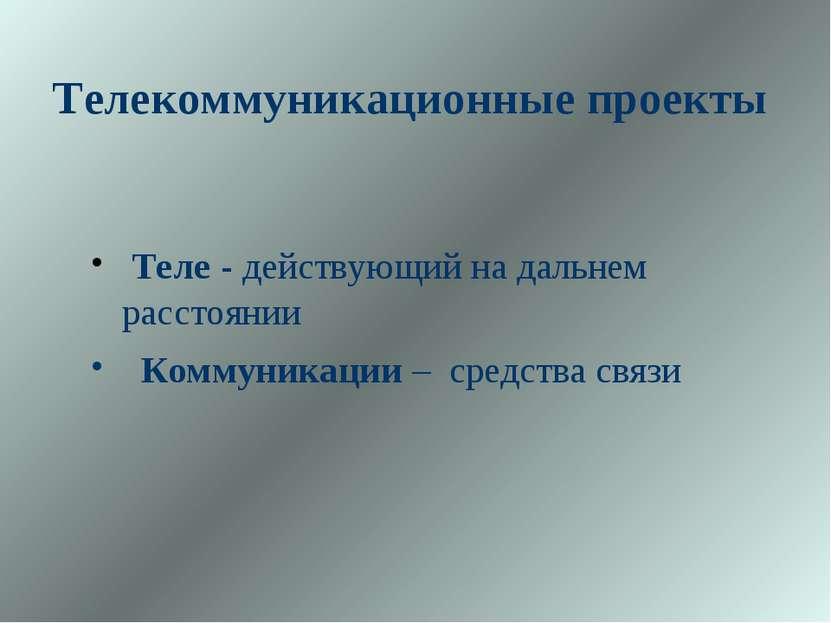 Телекоммуникационные проекты Теле - действующий на дальнем расстоянии Коммуни...