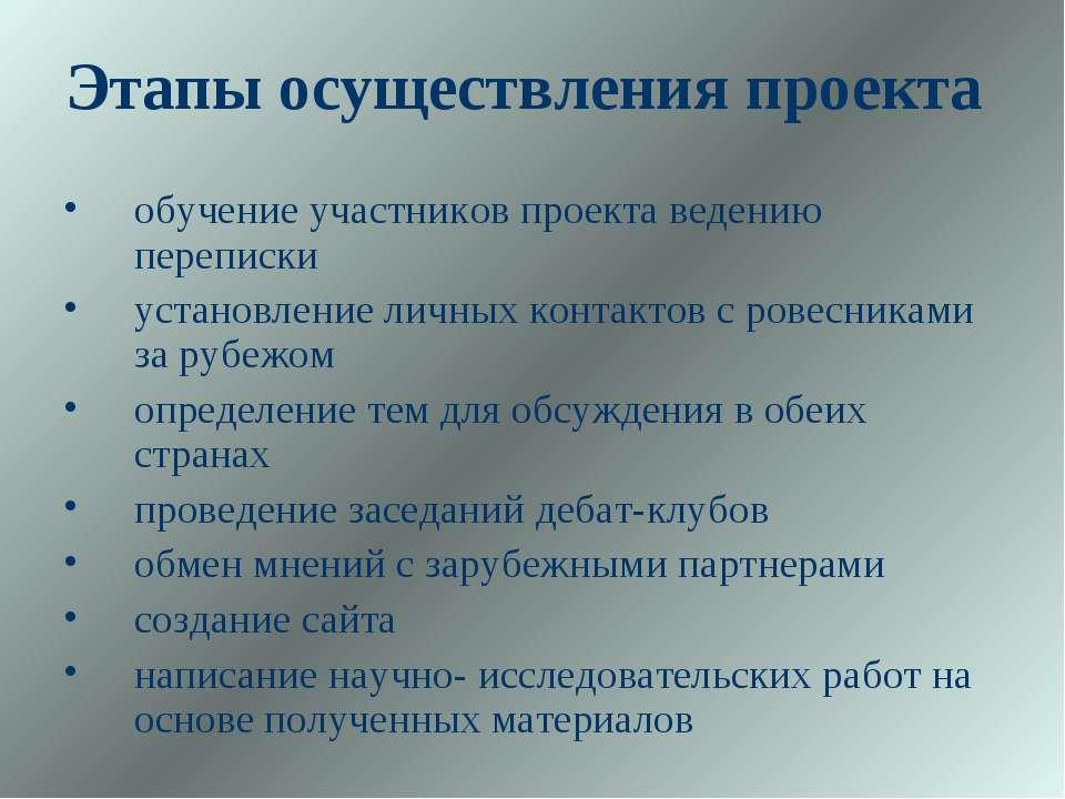 Этапы осуществления проекта обучение участников проекта ведению переписки уст...