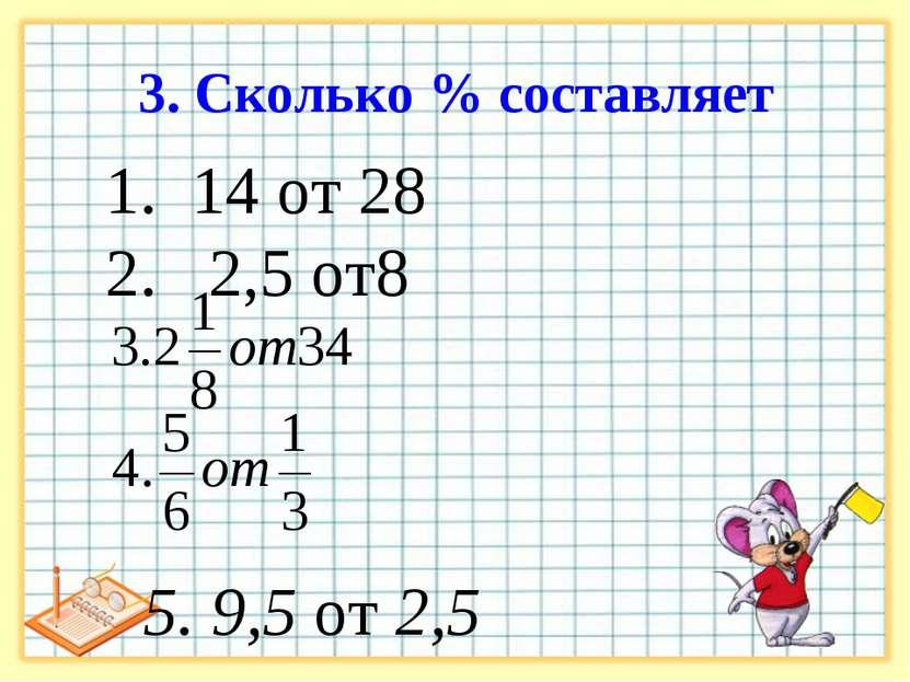 3. Сколько % составляет 14 от 28 2,5 от8 5. 9,5 от 2,5
