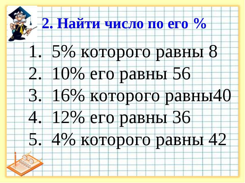 2. Найти число по его % 5% которого равны 8 10% его равны 56 16% которого рав...