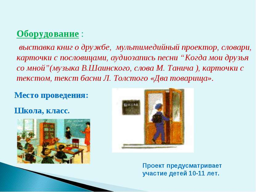 Место проведения: Школа, класс. Проект предусматривает участие детей 10-11 лет.