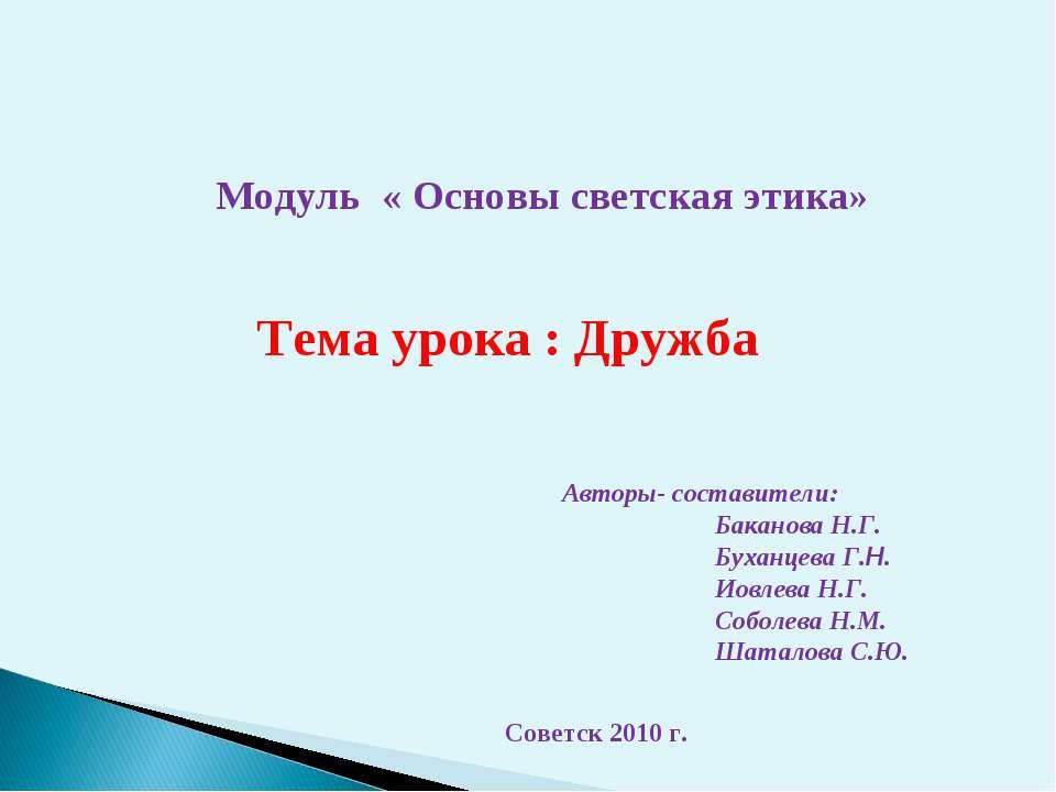 Модуль « Основы светская этика» Авторы- составители: Баканова Н.Г. Буханцева ...