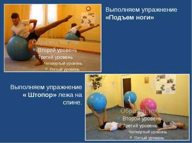 Выполняем упражнение «Подъем ноги» Выполняем упражнение « Штопор» лежа на спине.