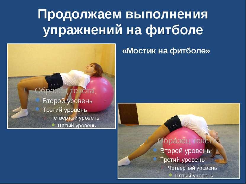 Продолжаем выполнения упражнений на фитболе «Мостик на фитболе»